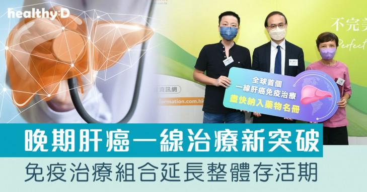 肝癌治療|晚期肝癌 免疫治療組合助延長整體存活期中位數逾19月