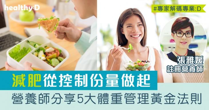 減肥 | 從控制份量做起!營養師分享5大體重管理黃金法則