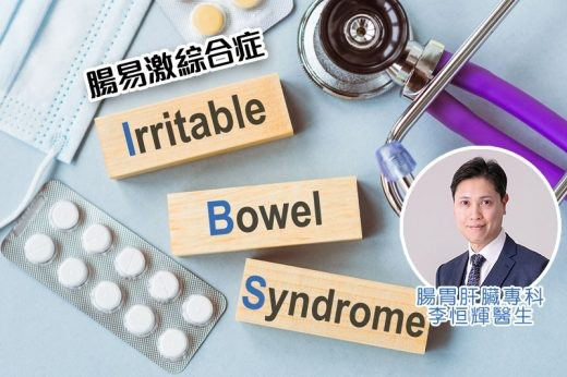 腸易激綜合症 | 辭職後突然痊癒?腸胃專科醫生解構腸易激成因、症狀及治療方法